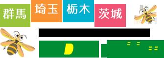 【害虫駆除】PDS北関東
